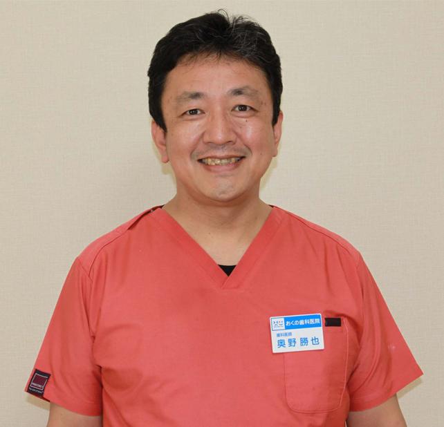 おくの歯科医院 院長